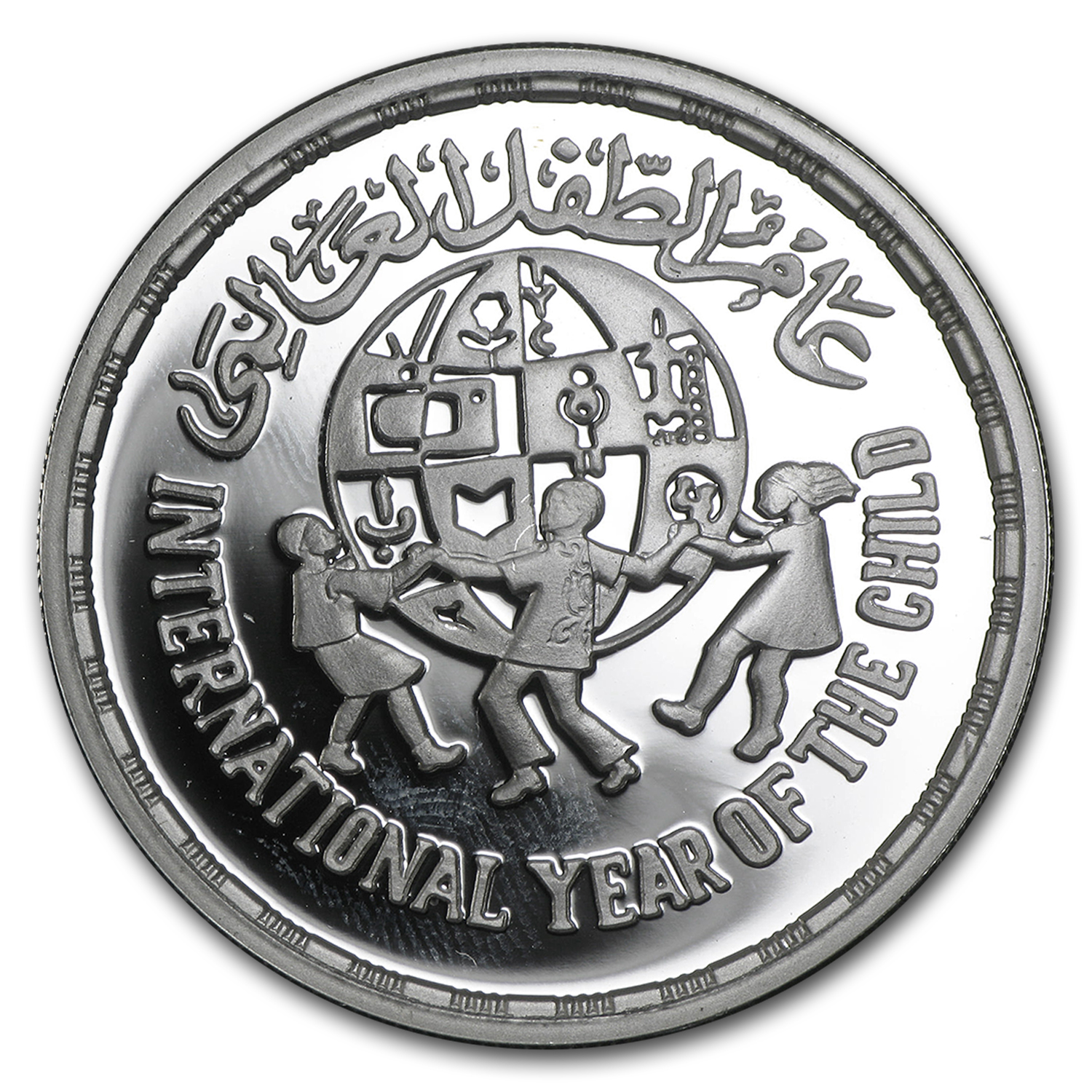 AH1401/1981 Egypt Silver 5 Pound Year of the Child Proof