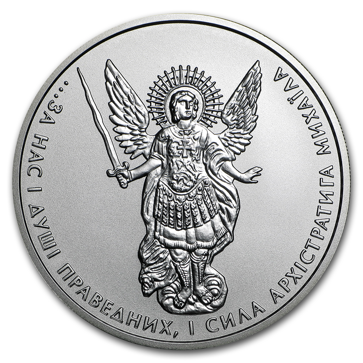 2014 Ukraine 1 oz Silver Archangel Michael BU