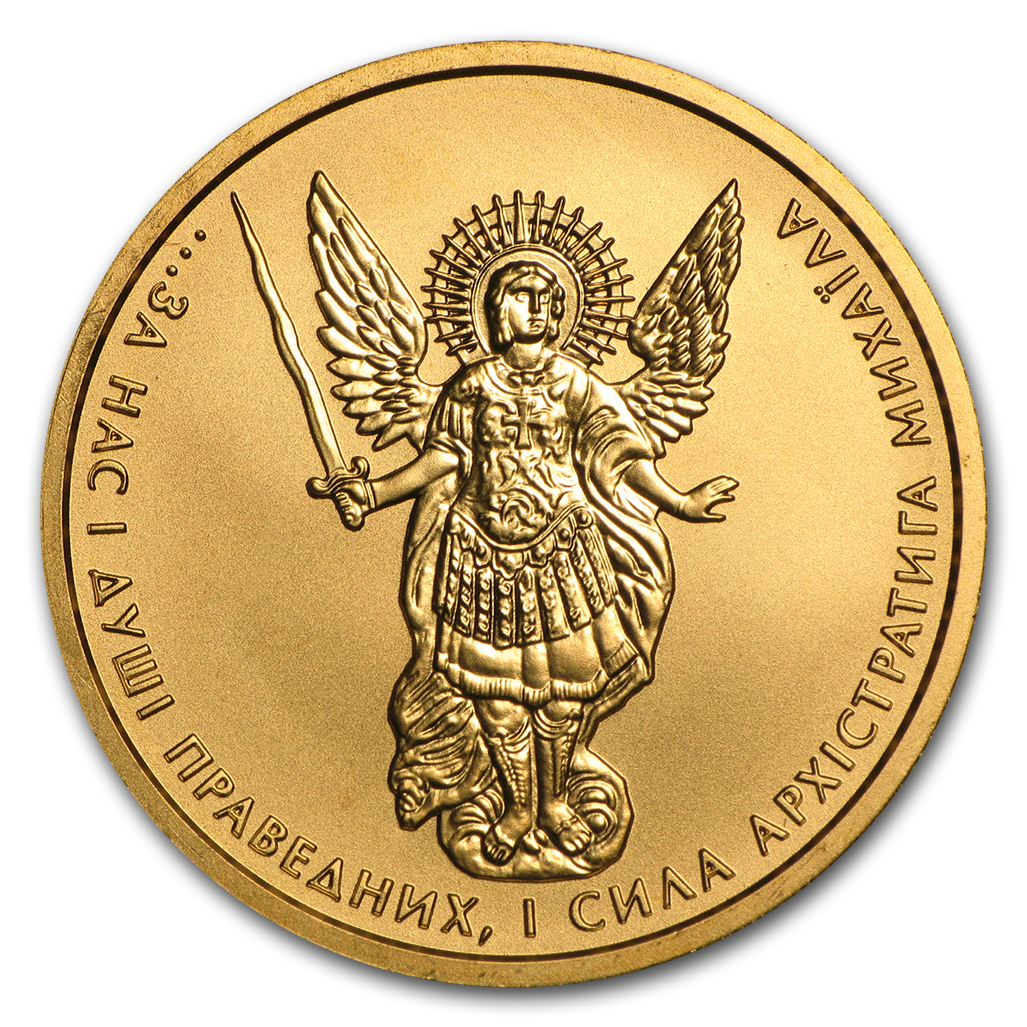 2014 Ukraine 1/2 oz Gold Archangel Michael BU