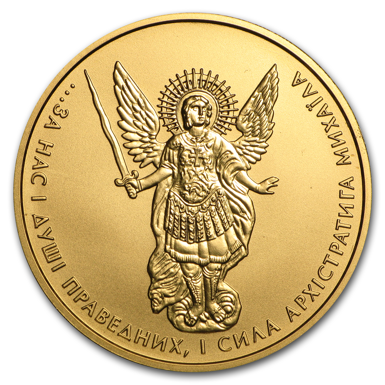 2015 Ukraine 1 oz Gold Archangel Michael BU