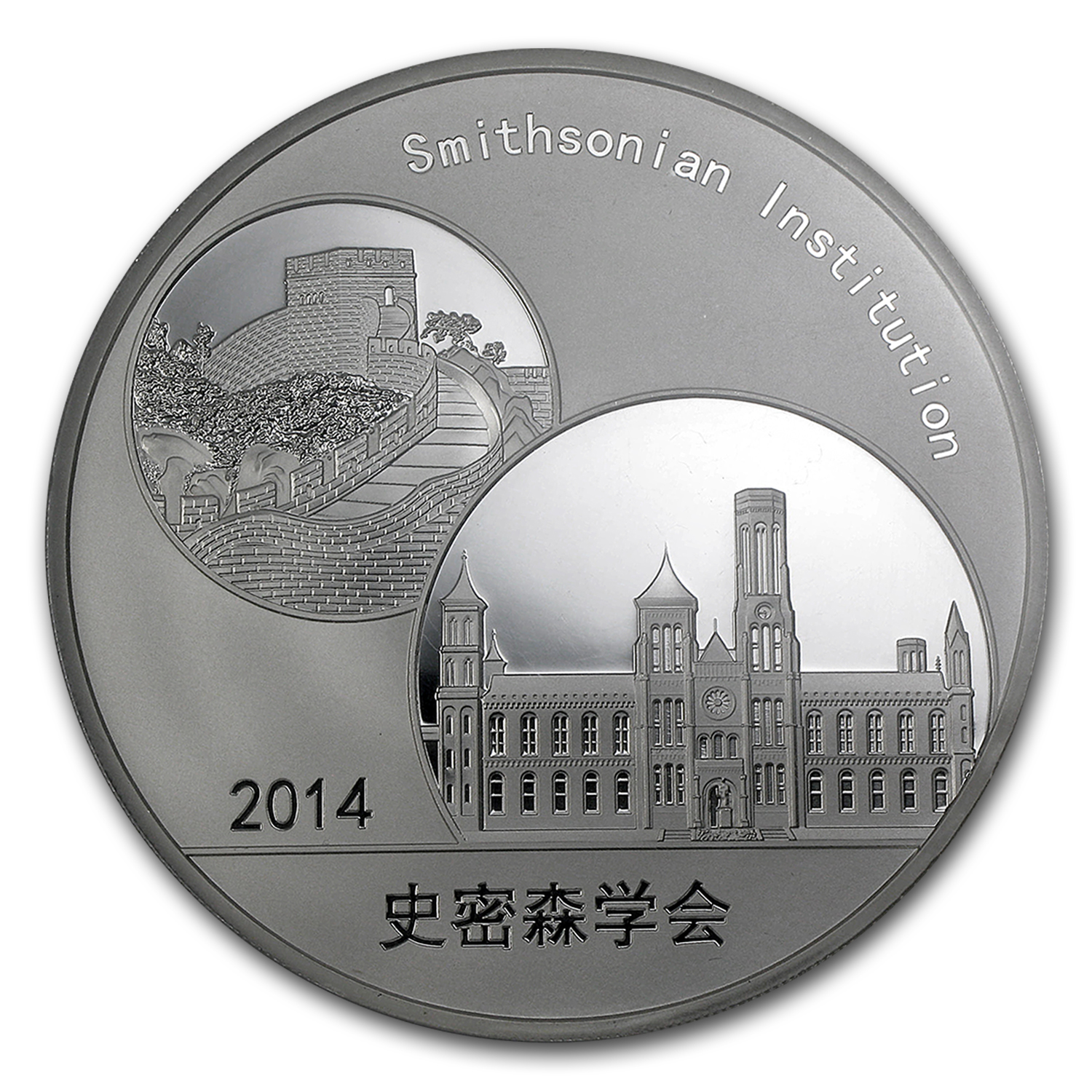 2014 China 5 oz Silver Panda Smithsonian Institution PF-70 NGC