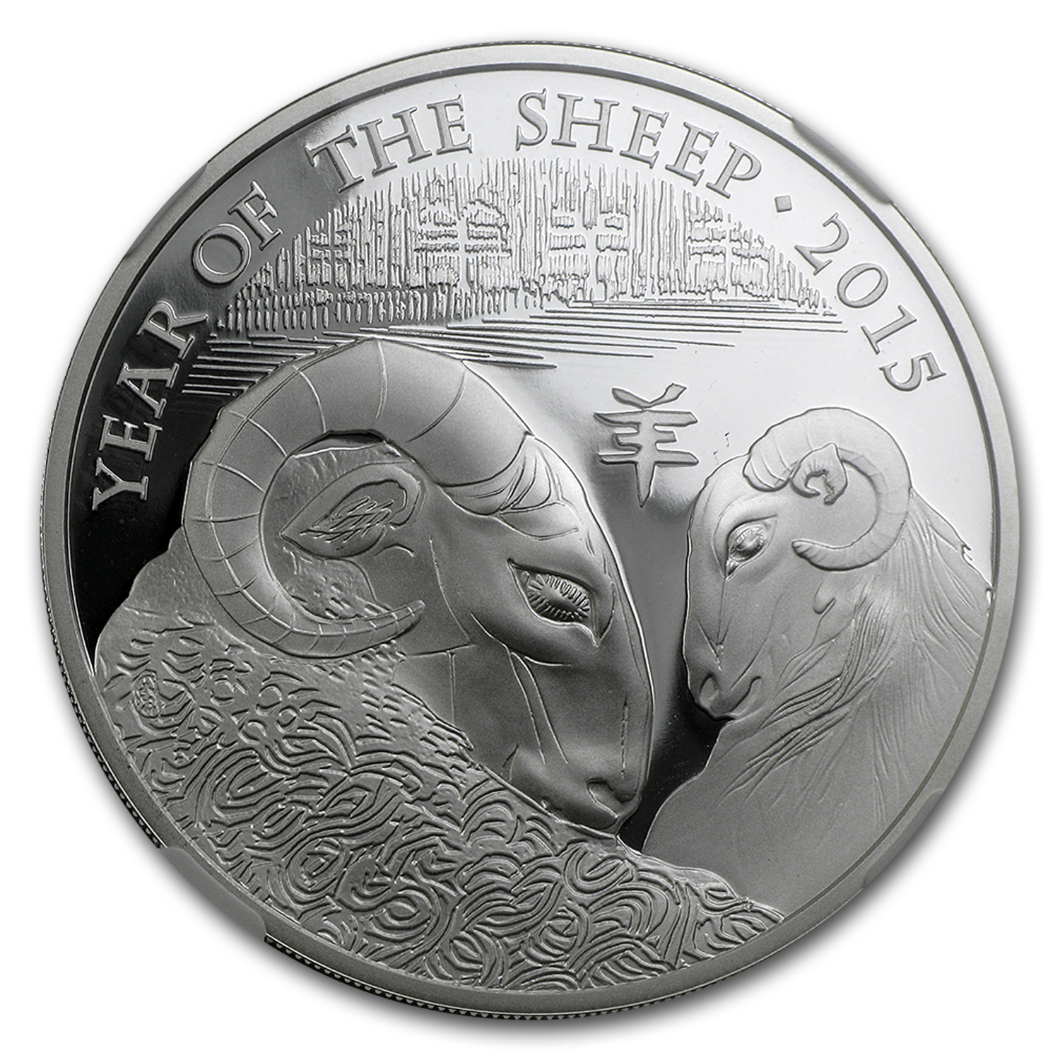 2015 Great Britain 1 oz Silver Year of the Sheep PF-69 NGC