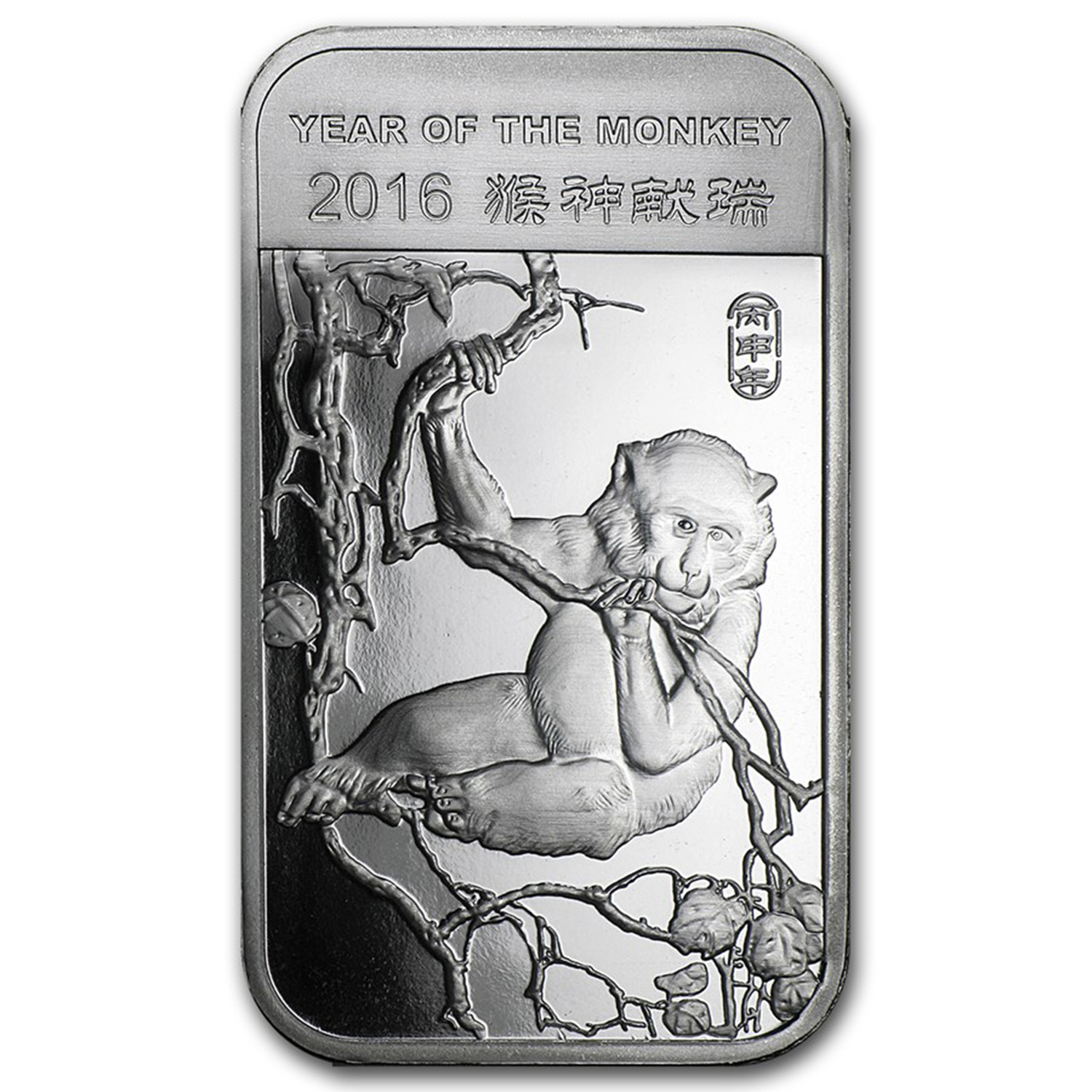 1 oz Silver Bar - APMEX (2016 Year of the Monkey)