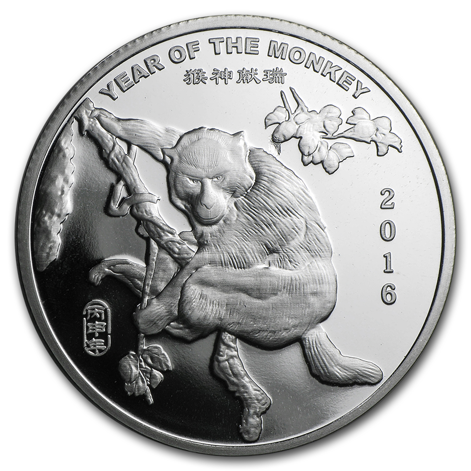 1 oz Silver Round - APMEX (2016 Year of the Monkey)