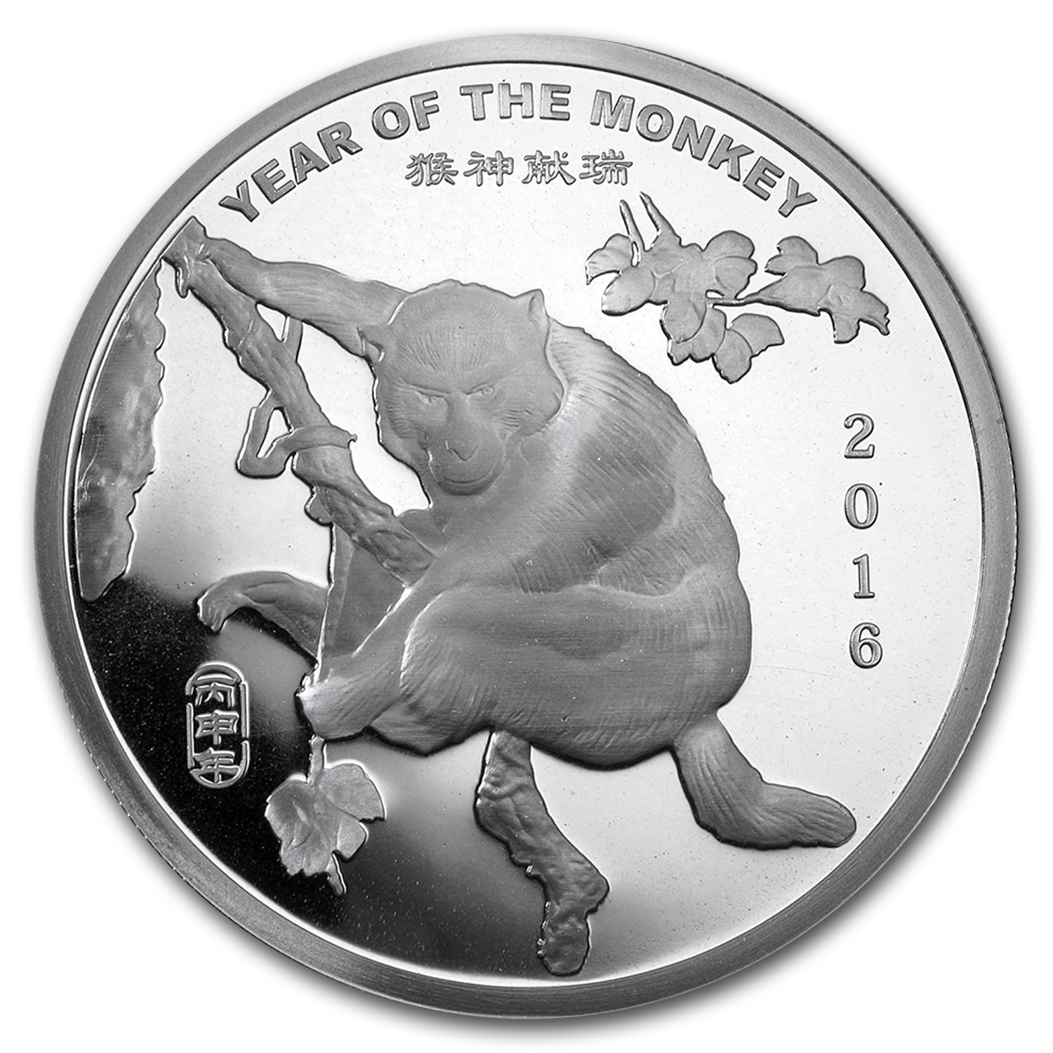 2 oz Silver Round - APMEX (2016 Year of the Monkey)