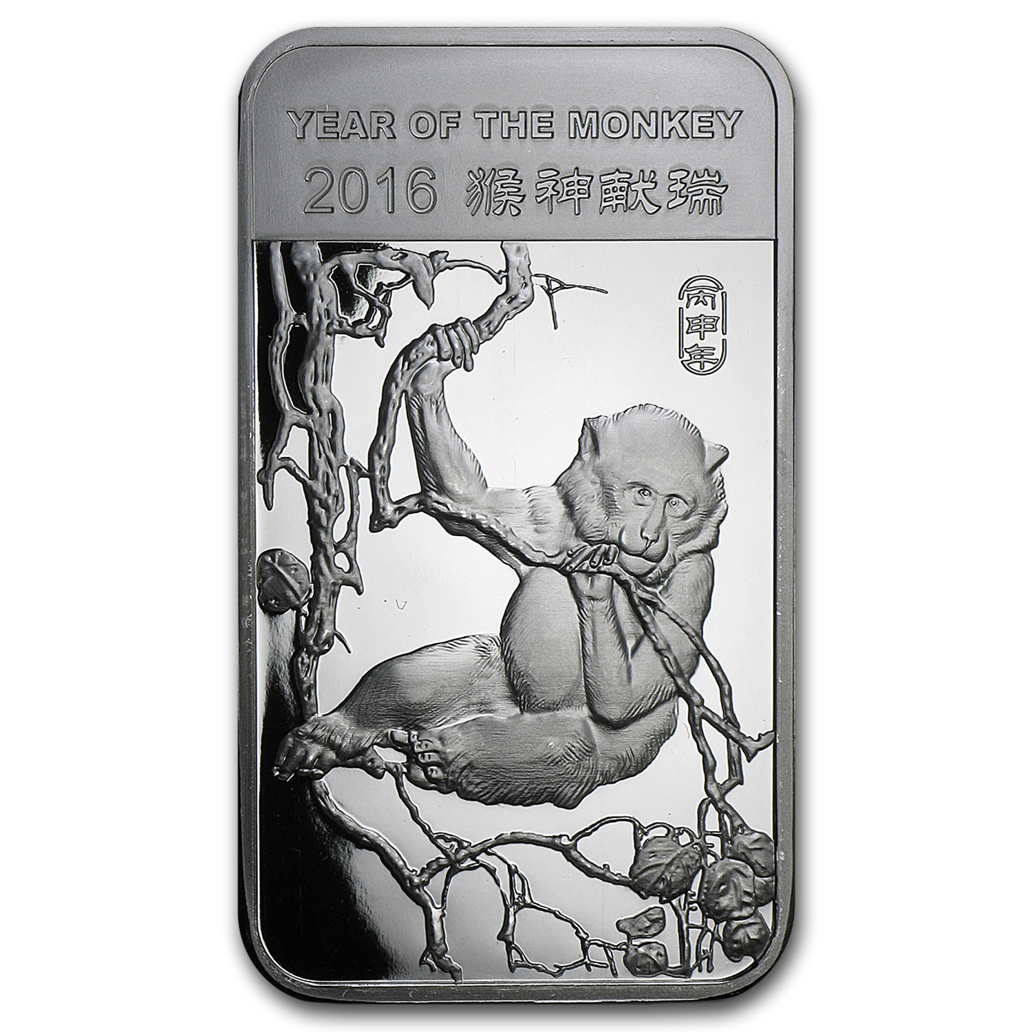 5 oz Silver Bar - APMEX (2016 Year of the Monkey)