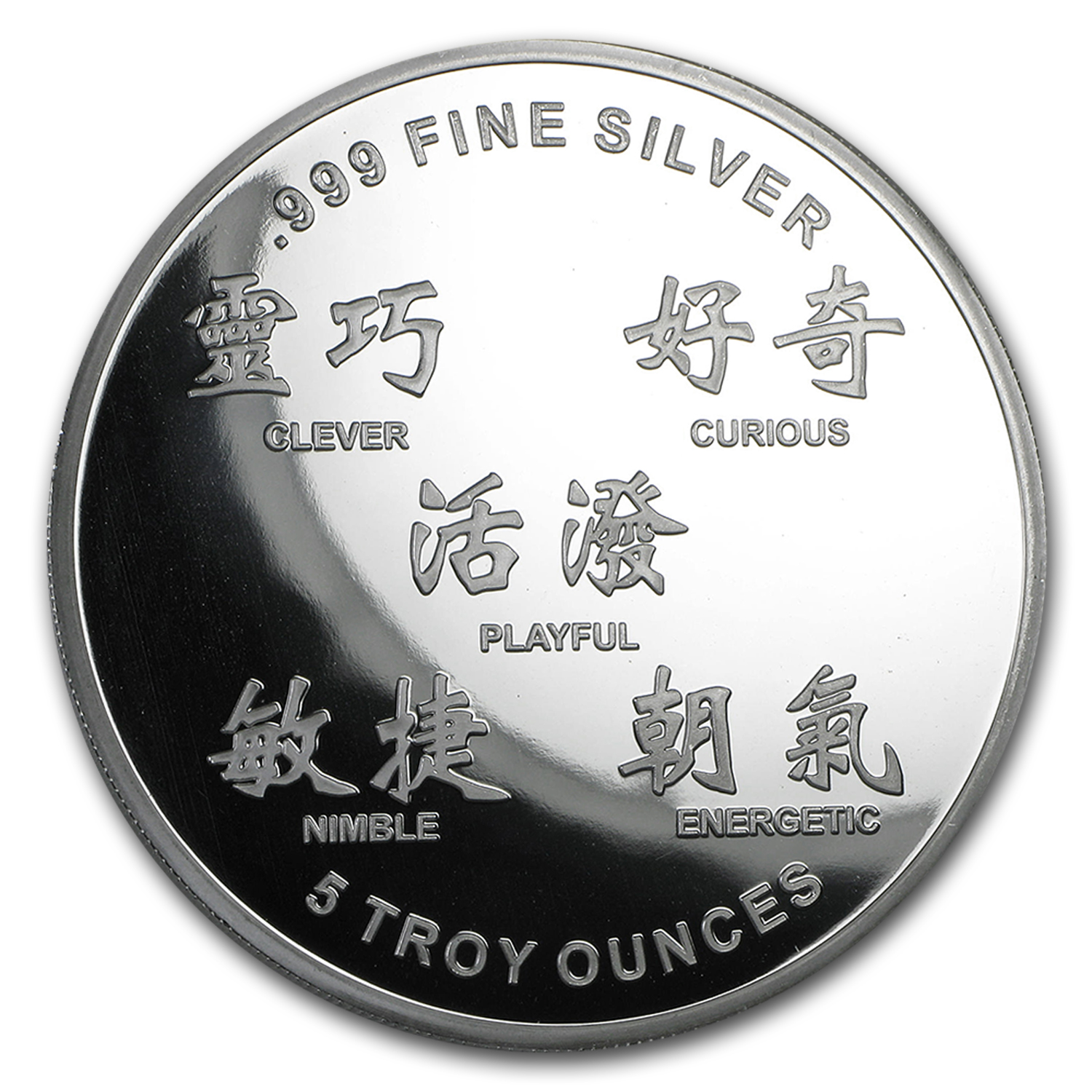 5 oz Silver Round - APMEX (2016 Year of the Monkey)