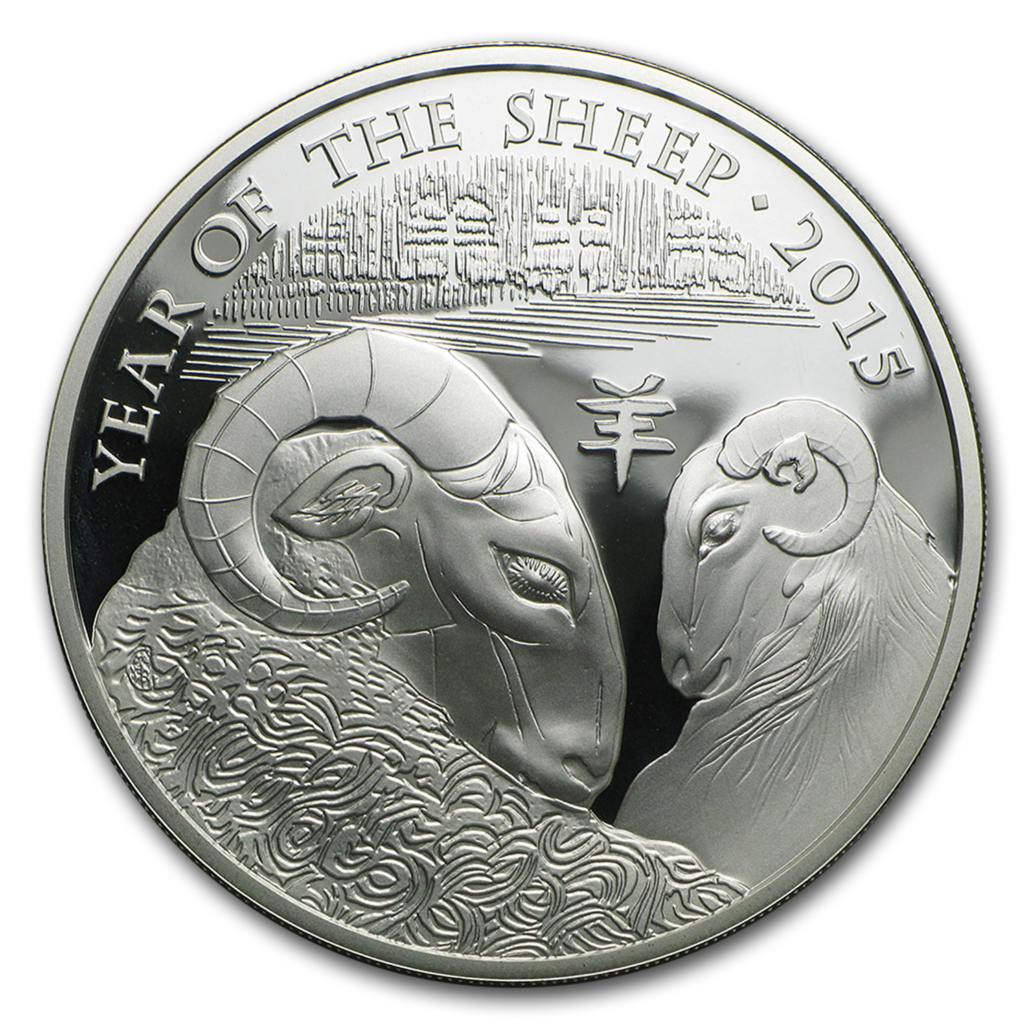2015 Great Britain 1 oz Silver Year of the Sheep Pf (Abrasions)