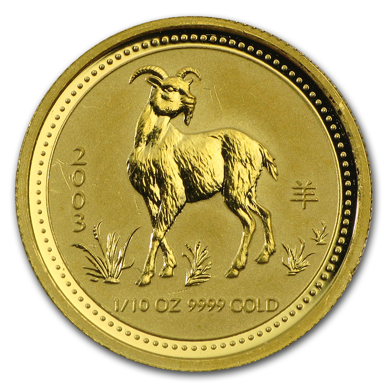 2003 1/10 oz Gold Lunar Year of the Goat BU (Abrasions)