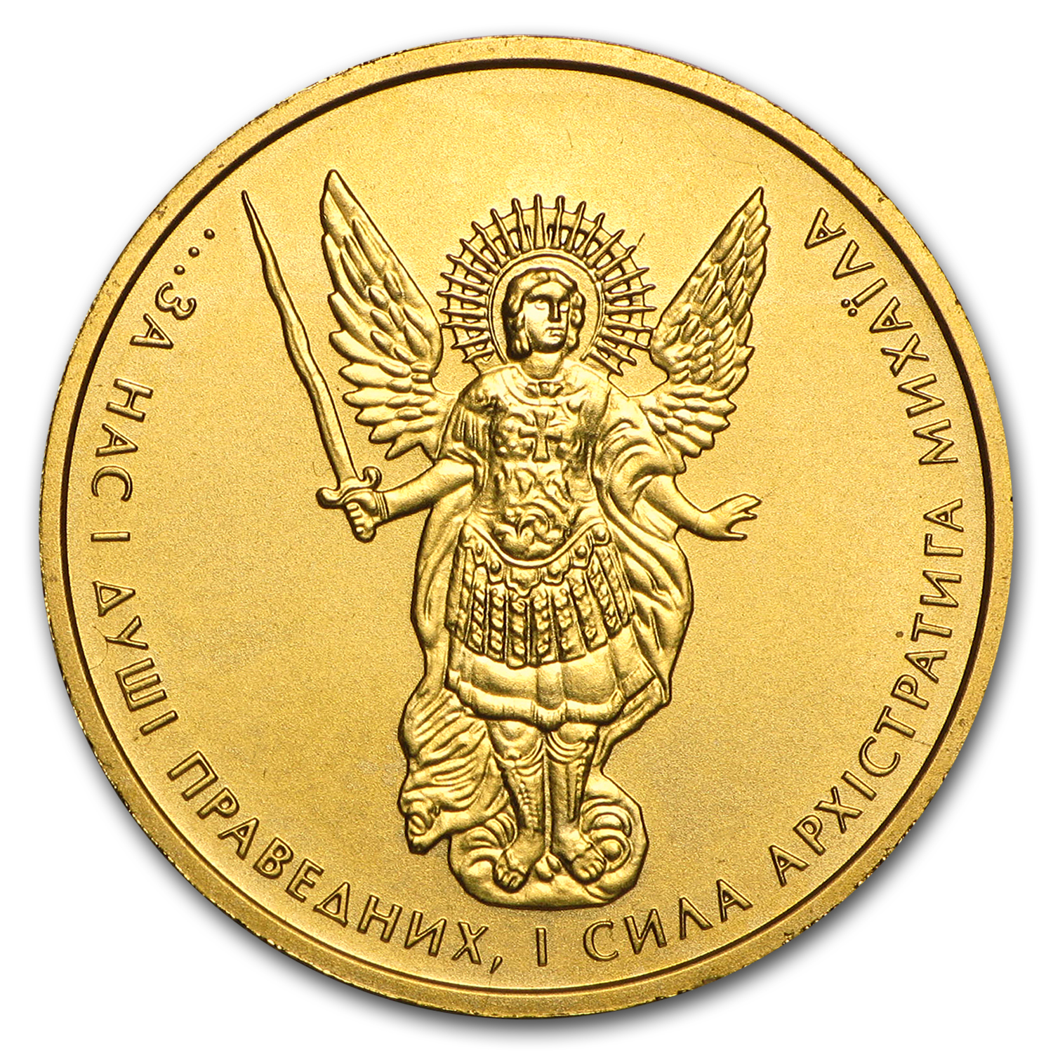 2013 Ukraine 1/4 oz Gold Archangel Michael BU