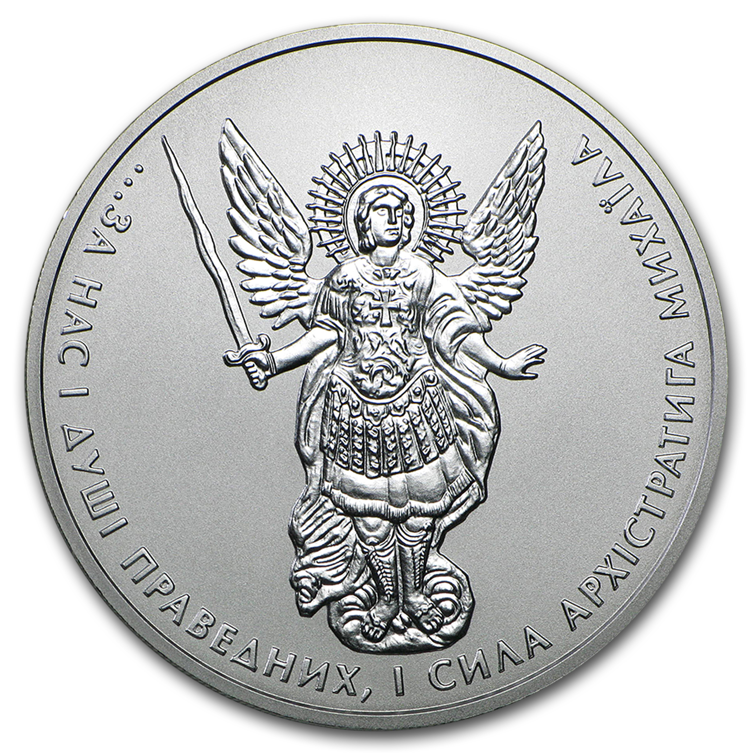 2015 Ukraine 1 oz Silver Archangel Michael BU
