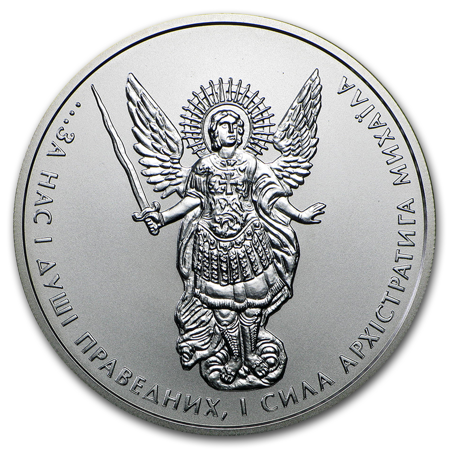 2013 Ukraine 1 oz Silver Archangel Michael BU