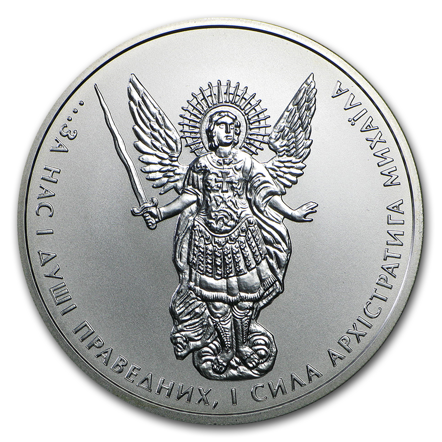 2012 Ukraine 1 oz Silver Archangel Michael BU