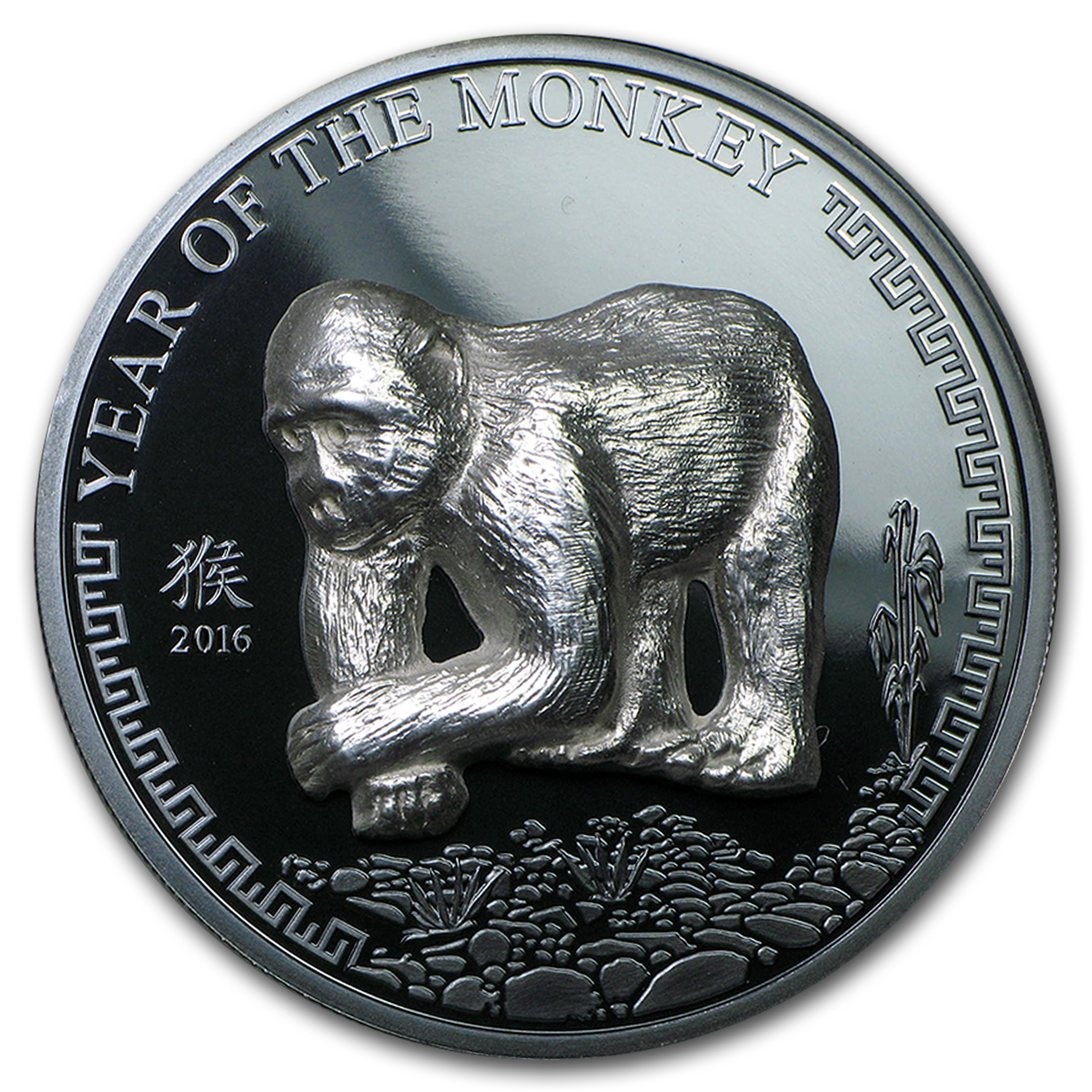2016 Mongolia Silver 500 Togrog Year of the Monkey (High Relief)