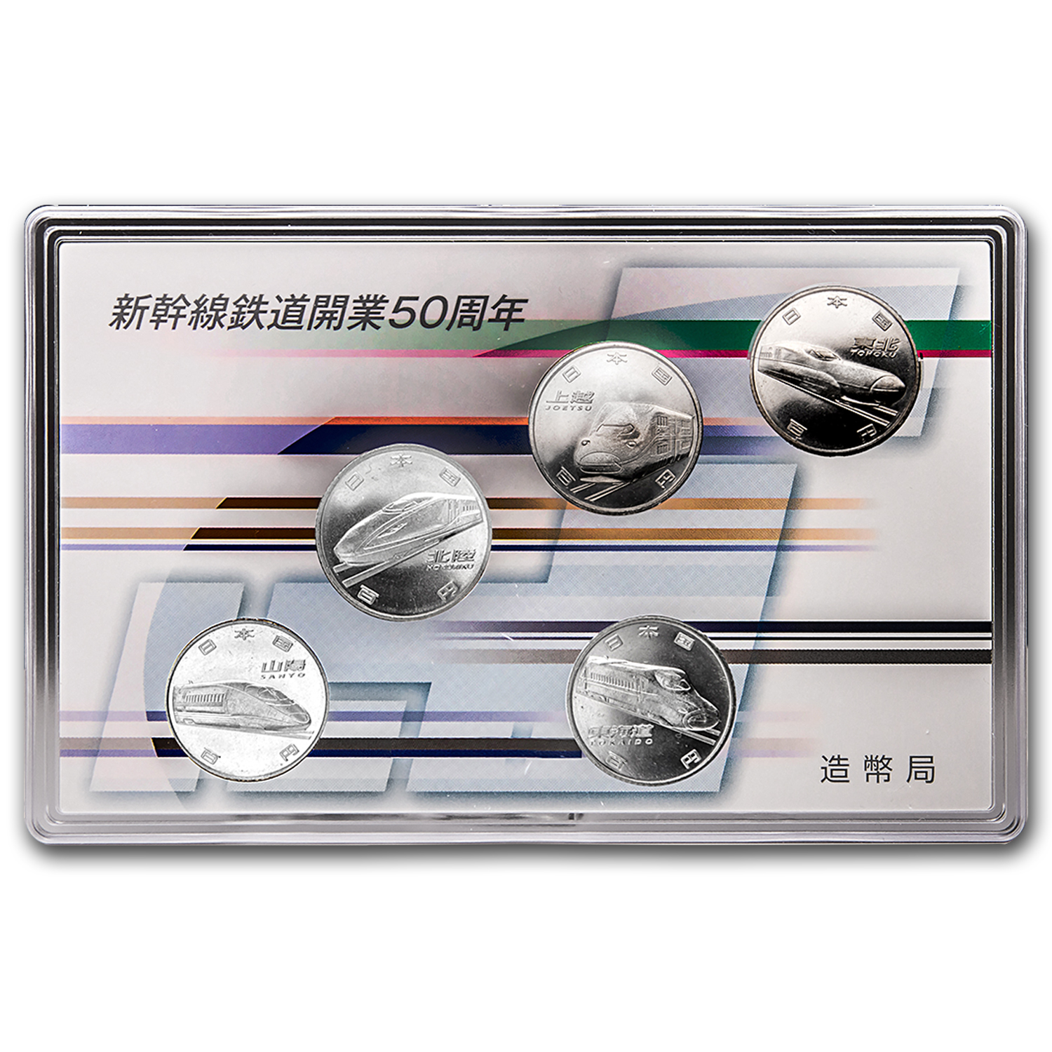 2015 50th Ann. Shinkansen 100 Yen Clad Commem. 5-Coin Set BU