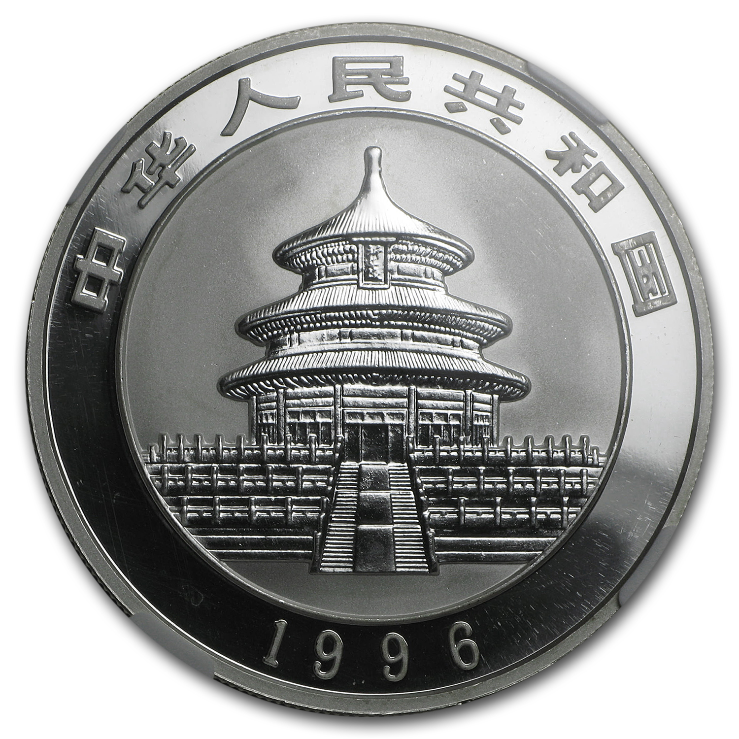 1996 China 1 oz Silver Panda PF-68 NGC