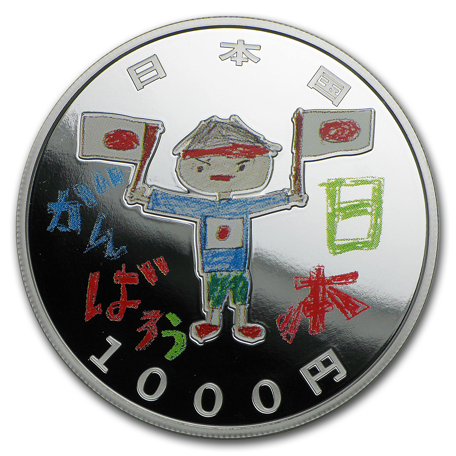 2015 Japan 1 oz Silver 1,000 Yen Earthquake Reconstruction Series