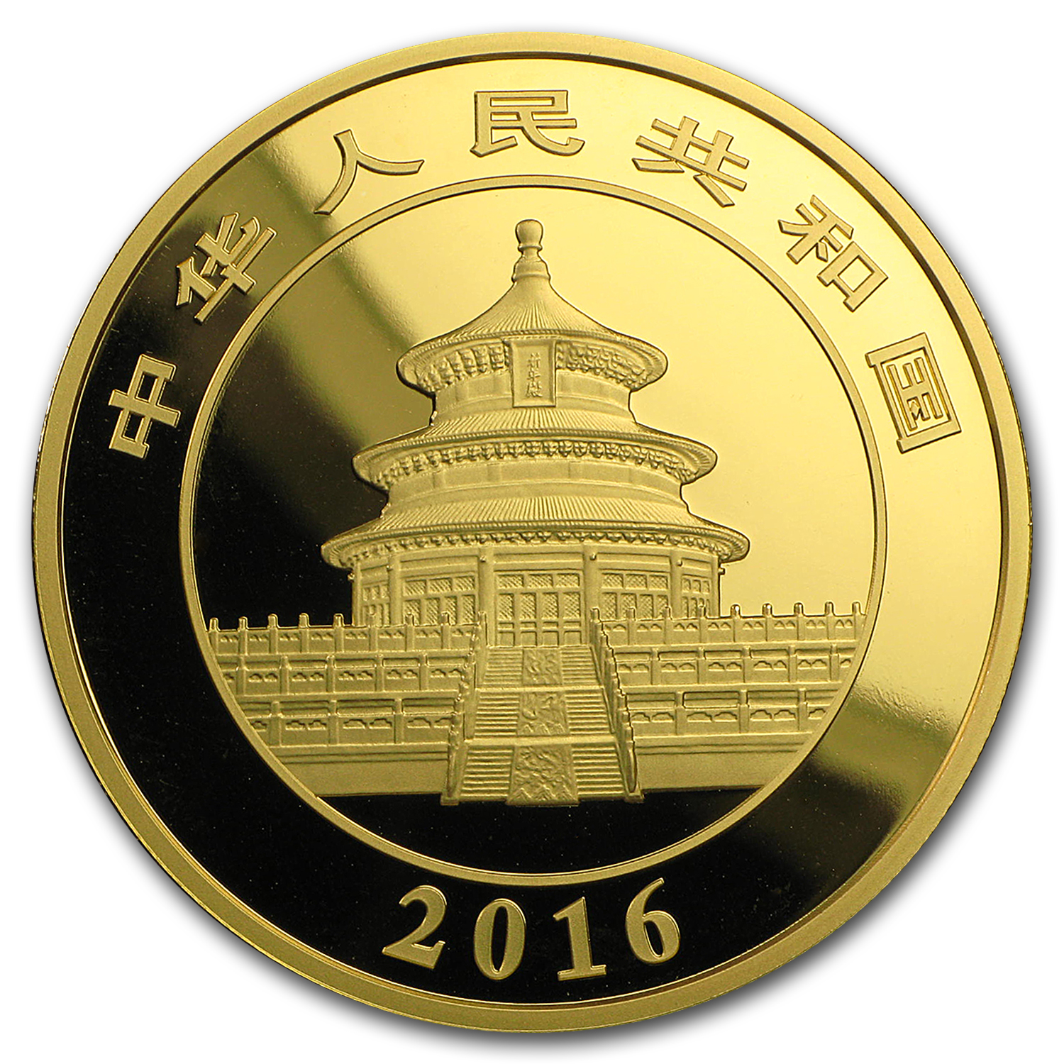 2016 China 50 gram Gold Panda Proof (w/Box & COA)