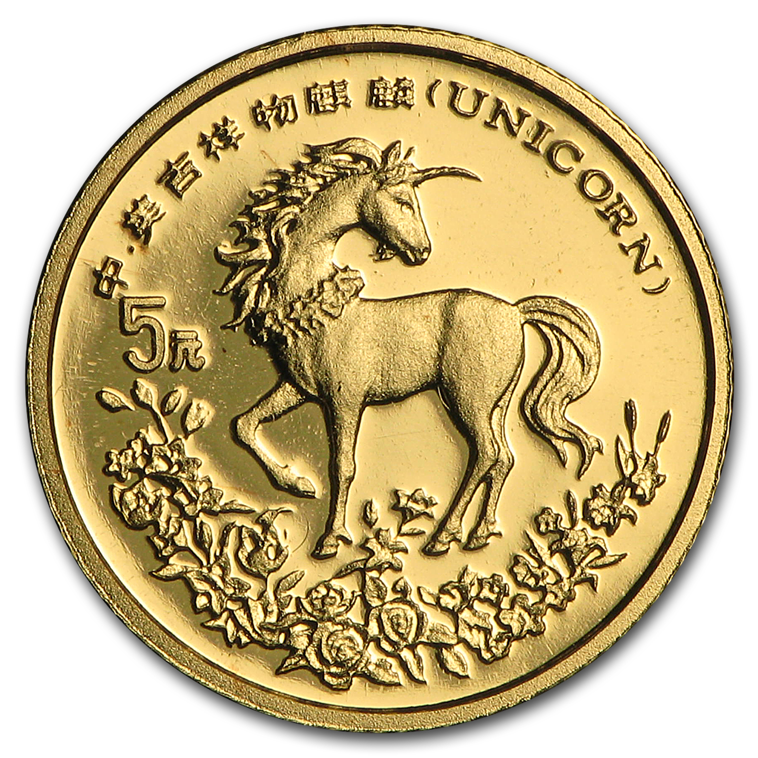 1994 China Gold 5 Yuan Unicorn (Capsule)