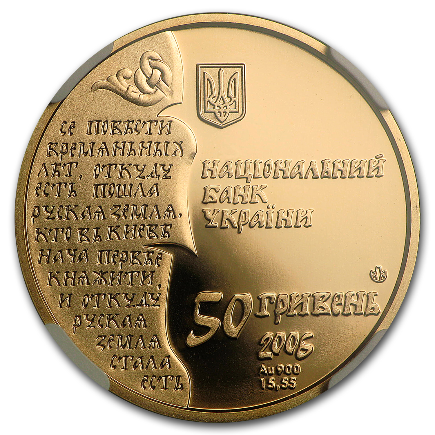 2006 Ukraine 1/2oz Gold Nestor The Chronicler 50 Hryven PF-69 NGC