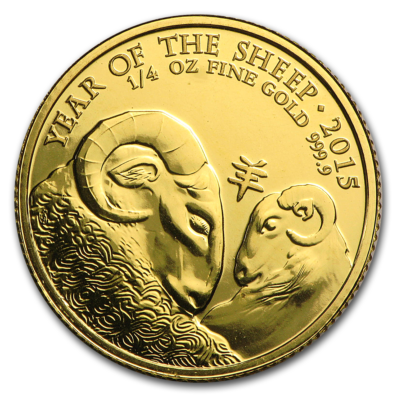 2015 Great Britain 1/4 oz Gold Year of the Sheep BU