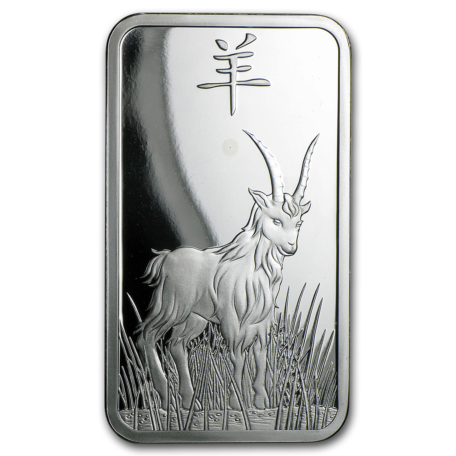 1 Oz Silver Bar Pamp Suisse Year Of The Goat No