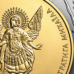 2018 Gold and Silver Archangel Michael Coins Have Landed at APMEX