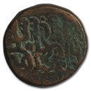 India Sultans of Delhi AE Jital (1526-54 AD) VF