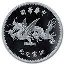 "2020 China 1 oz Silver Shih Kai ""Flying Dragon"" Restrike (PU)"