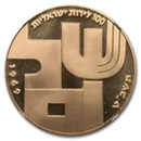 israel-gold-silver-coins-currency