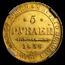 1836 Russian Empire Gold 5 Roubles Nicholas I AU-58 NGC