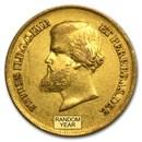 1851-1889 Brazil 10,000 Reis Gold Pedro II Avg Circ