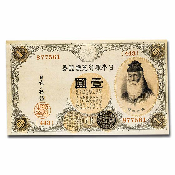 1916 Japan 1 Yen Banknote Unc
