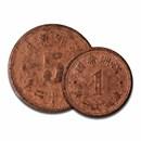 1945 Emergency Money of Manchukuo Empire 2-Coin Set