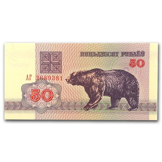 1992 Belarus 50 Ruble Bear Unc P#7
