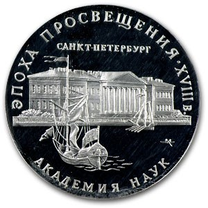 1992 Russia Silver 3 Rouble St. Petersburg Academy Proof