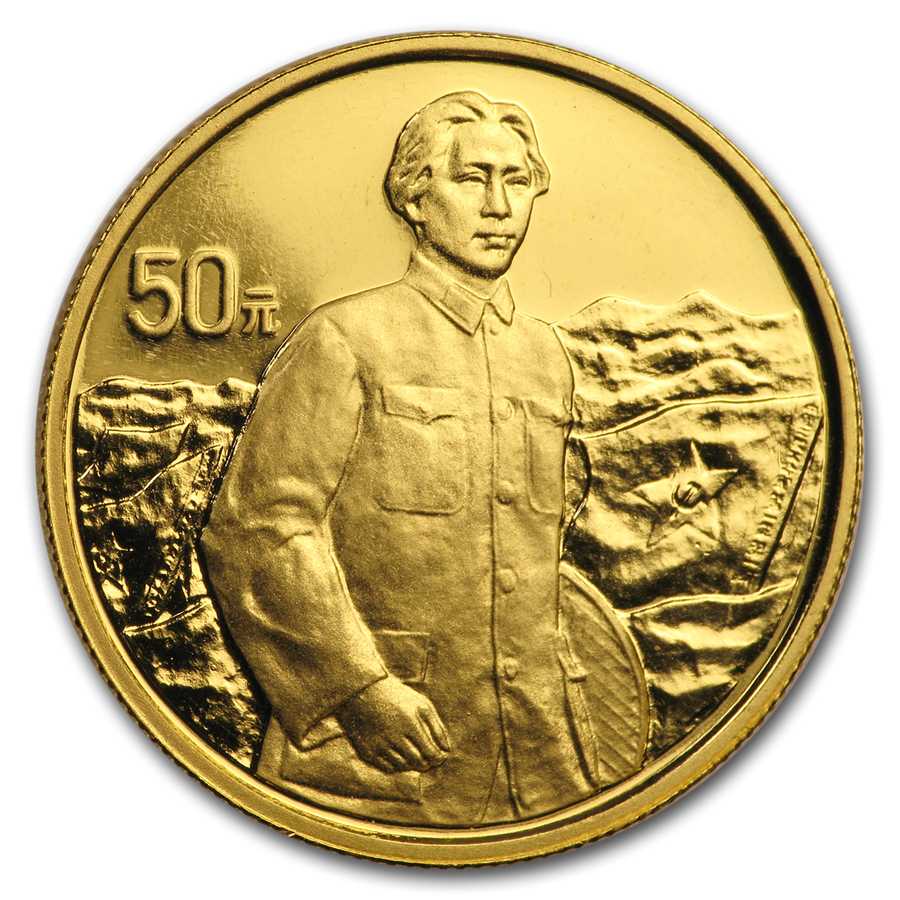 1997 China Proof Gold 50 Yuan Founding of Army BU (Sealed)