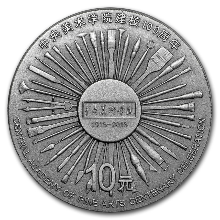 2018 China 30 gm Silver 100th Anniv Central Academy of Fine Arts