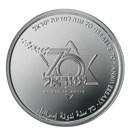 2018 Israel Silver 1 NIS Israel's 70th Anniversary BU