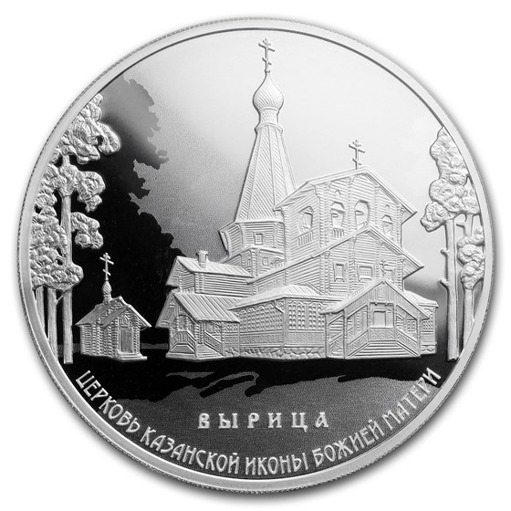 2018 Russia 1 oz Silver 3 Roubles Church of Kazan Vyritsa Proof