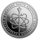 2019 Russia 1/4 oz Silver 1 R Nuclear Support Unit Insignia Proof