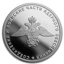 2019 Russia 1/4 oz Silver 1 R Nuclear Support Units Proof