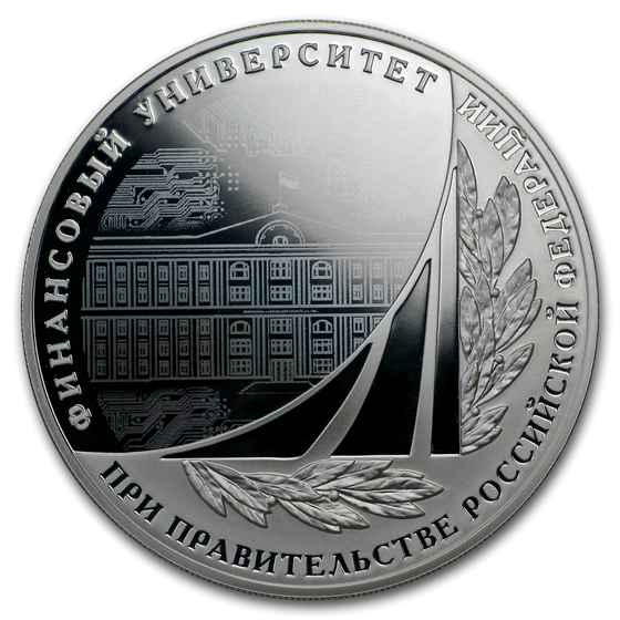 2019 Russia 1 oz Silver 3 Roubles Financial University Proof