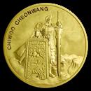 2019 South Korea 1 oz Gold 1 Clay Chiwoo Cheonwang BU