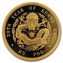 2020 China 1 oz Gold Chihli Dragon Dollar Restrike (PU)