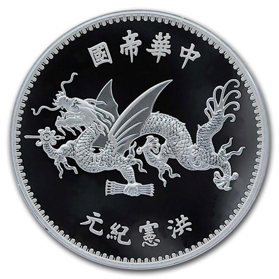 "2020 China 1 oz Silver Shih Kai ""Flying Dragon"" Restrike (PU)"