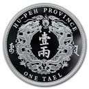 2020 China 1 oz Silver Twin Dragon Dollar Restrike (PU)