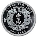 2020 China 1 oz Silver Twin Dragon Dollar Restrike (PU)