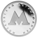 2020 Russia 1/4 oz Silver 1 Rouble Moscow Metro