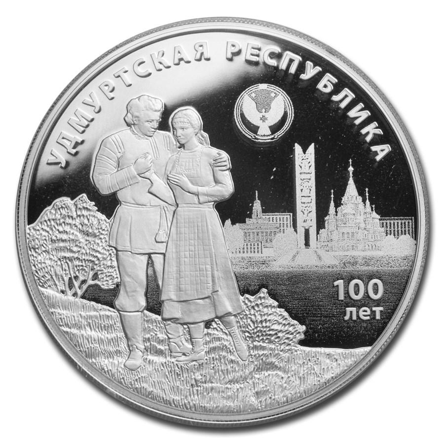2020 Russia 1 oz Silver 3 Roubles Foundation of Udmurt Republic